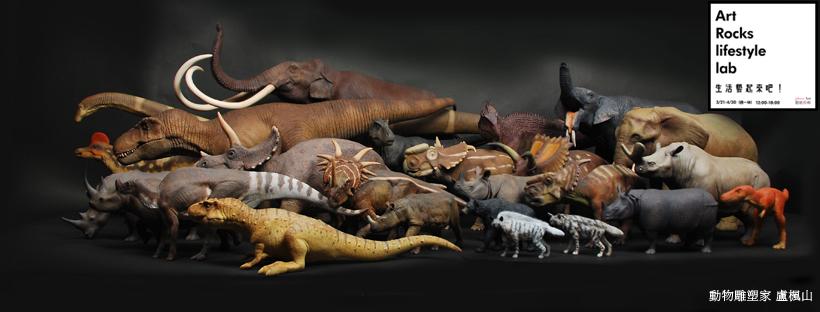 盧楓山作品恐龍雕塑FBbanner